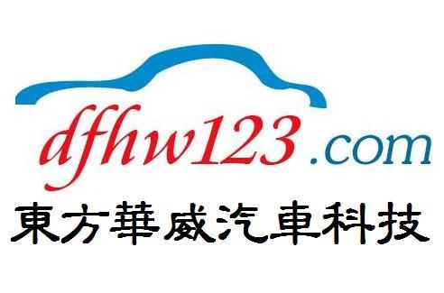 东方华威汽车电子网络学院