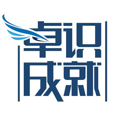 上海卓识成就教育科技有限公司