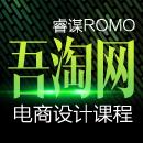睿谋吾淘网电商设计学院