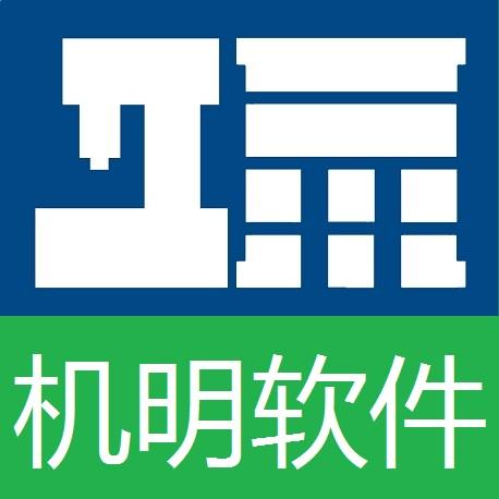 东莞市机明软件科技有限公司
