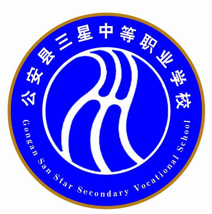 湖北省公安县三星职业培训学校