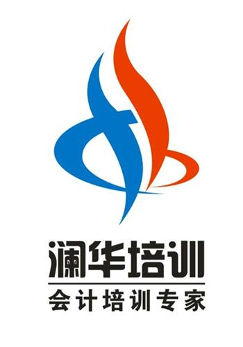 澜华会计学院