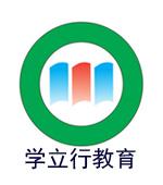 深圳学立行教育科技有限公司