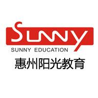 惠州阳光教育