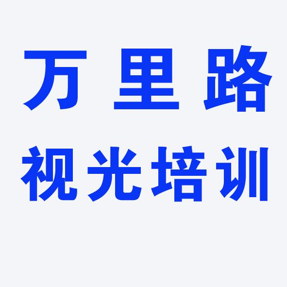 天津万里路视光职业培训学校