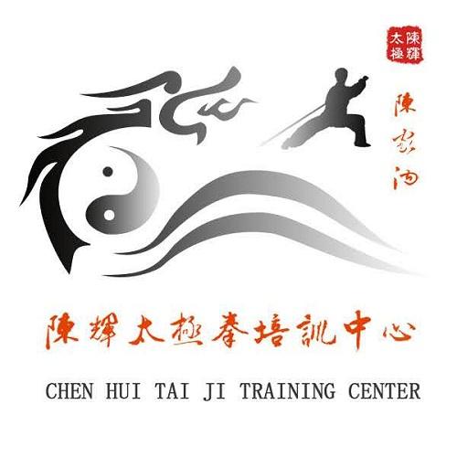 温县陈辉传统武术文化有限公司