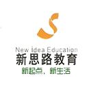 新思路教育集团