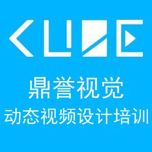 CUBE动态视频设计(鼎誉视觉)实训基地