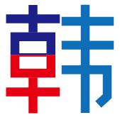 世宗韩语网校