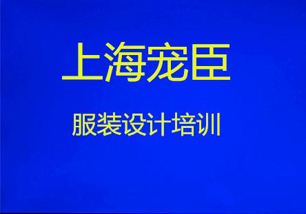 上海宠臣服装培训