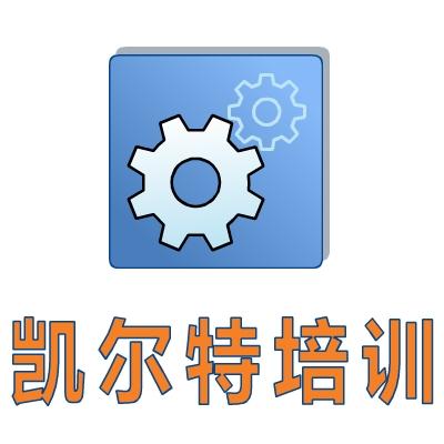 中山凯尔特机械设计有限公司