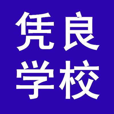 东莞市厚街凭良远程职业培训学校