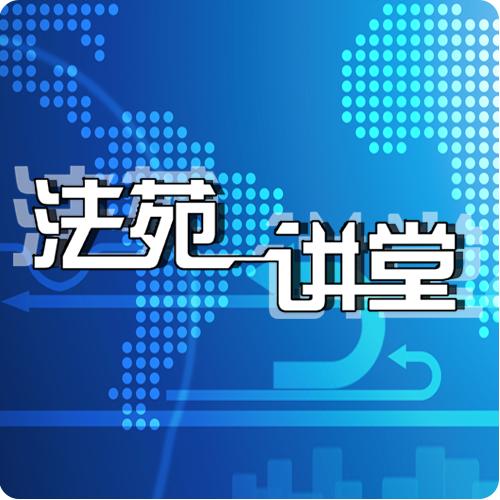 欧亚法苑(北京)文化传播有限公司