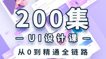 阿多比UI设计200集最全套课程从0到精通全链路(上)
