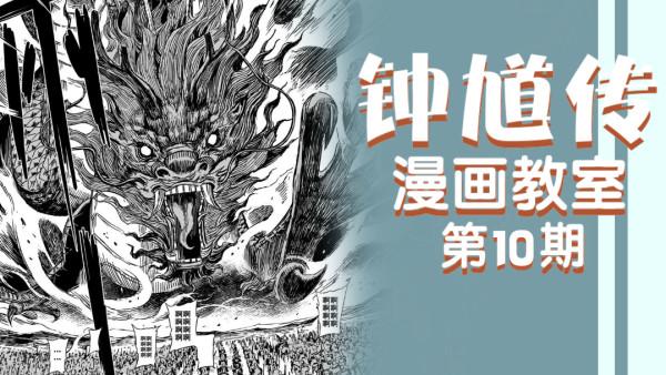 钟馗传漫画教室第10期