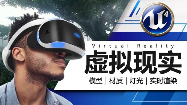 【恩维客教育】UE4虚幻现实VIP课程