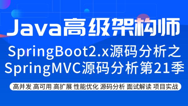 SpringBoot2.x源码分析之SpringMVC的源码分析第21季