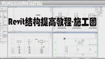 Revit结构施工图正向设计教程