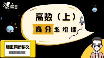 高数 微积分  高等数学上册【系统课】蜂考 高斯课堂 助力期末90+