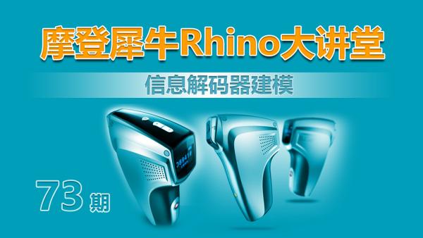 摩登犀牛Rhino第73讲 信息解码器