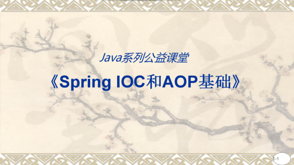 Spring IOC和AOP基础
