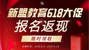 【新盟教育】6·18-报课返现活动