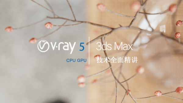 V-Ray 5 for 3ds Max精讲教程