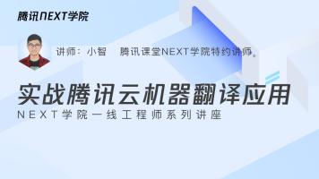 【NEXT公开课】 实战腾讯云机器翻译应用