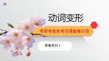 【陈博士日语】动词变形•标日N2N1高考考研203日语套餐教学示范