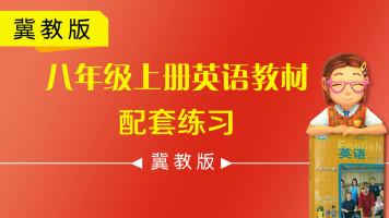 【冀教公开课】初中英语八年级(初二)上册教材配套练习课