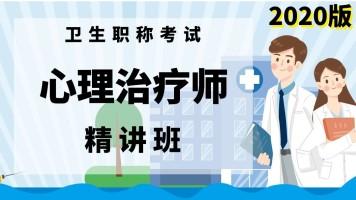 【卫生职称】2020年心理治疗师(中级含初级)精讲班
