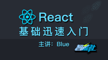 【智能社】React基础迅速入门——试听课,小课系列