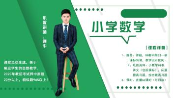 2021江西教师招聘考试小学数学学科精讲课程-郭靖团队