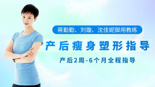 蒋勤勤刘璇沈佳妮瑜伽教练:产后瑜伽瘦身塑形减肥普拉提形体恢复