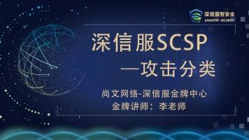 深信服网络安全SCSA/SCSP-攻击分类/信息安全