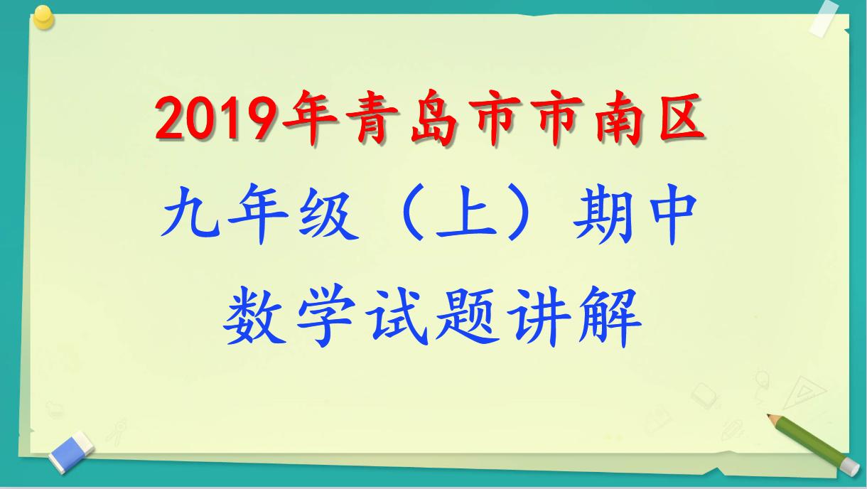 2019青岛市市南区九年级(上)期中数学试题讲解