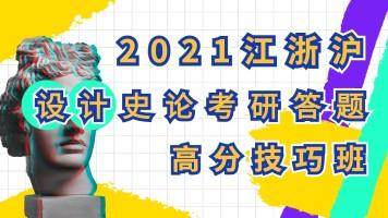 【一耶X山竹】2021江浙沪设计史论考研答题高分技巧班(72节)