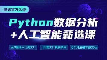 Python项目实战:爬虫+数据分析+AI人工智能+大数据+数学