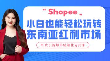 Shopee虾皮8大站点解析 深挖东南亚台湾跨境电商市场