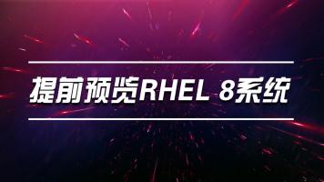 红帽认证/RHCA/RHCE-RHEL 8系统提前预览