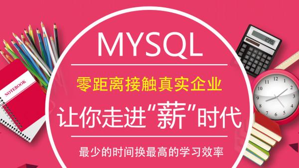 MySQL 项目实战-从入门到精通-【黑马先锋】