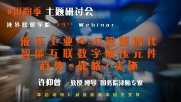 39th Webinar|#川润季 智能互联数字液压元件趋势战略实施|许仰曾