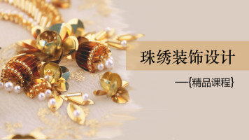 珠绣装饰设计