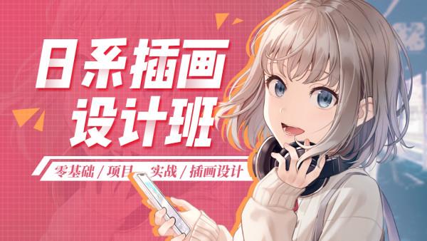 商业日系韩系动漫插画设计训练营