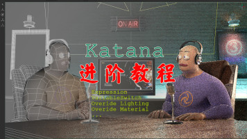 Katana进阶教程