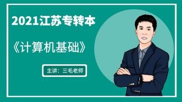 2021江苏专转本计算机全省直播第3讲