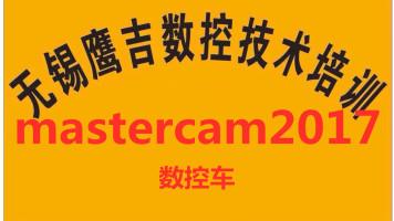 mastercam2017数控车编程