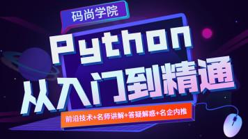 [码尚学院]自动化测试之Python零基础从入门到精通VIP课程