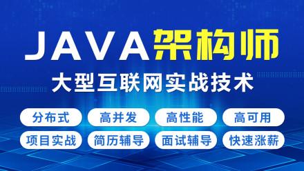 Java架构师,Java高级开发进阶课程/分布式/高并发/大项目实战