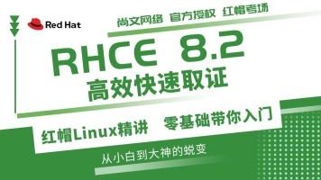零基础入门小白Linux/RHCSA/RHCE红帽认证/考试辅导/官方授权